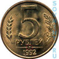 5 рублей 1992, шт.А (-Л-)