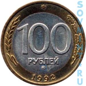 100 рублей 1992, шт.Б (ММД)