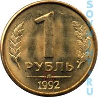 1r1992l