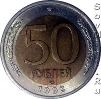 50 рублей 1992, шт.А2 (ЛМД приподнят)
