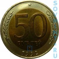 50 рублей 1992, шт.Б (ММД)