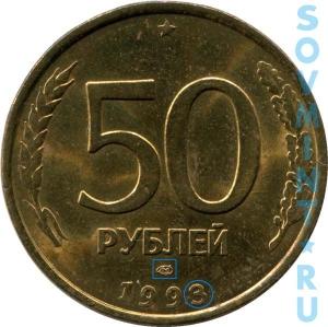 50 рублей 1993, шт.А (ЛМД)
