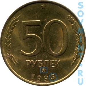 50 рублей 1993, шт.Б (ММД)