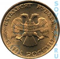 50 рублей 1993 магнитные, шт.1.2 (крылья с узкими просечками)