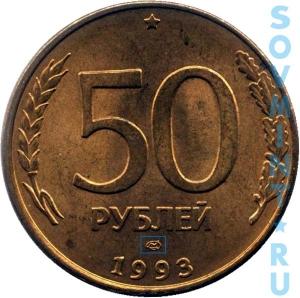 50 рублей 1993 магнитные, шт.А (ЛМД)