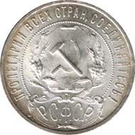 Монеты РСФСР (1921-1923)