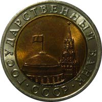 Монеты Государственного банка СССР (1991-1992 гг)