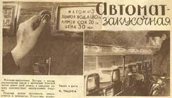 Автомат-закусочная (Н. Пашина, журн. «Техника — молодежи» 1938 №1 стр.31)