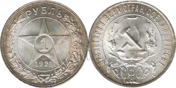 1 рубль 1921 РСФСР/СССР