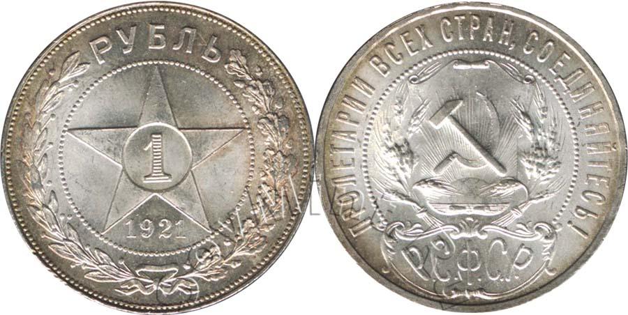 1 руб 1921 наборная монета что это