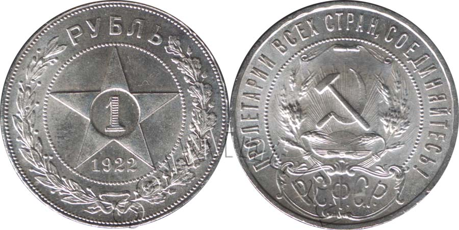 рубль 1922 проходы
