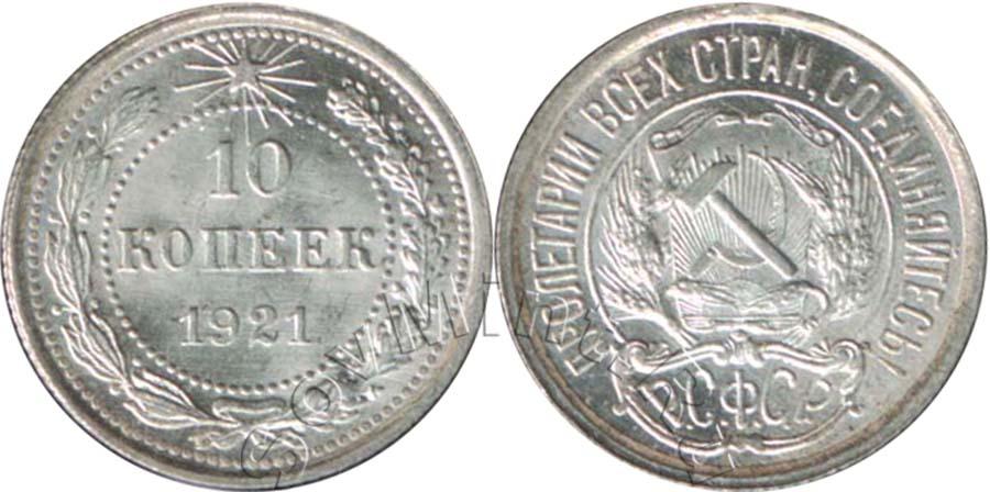10 копеек 1921 года цена серебро список монет 5 рублей по годам таблица