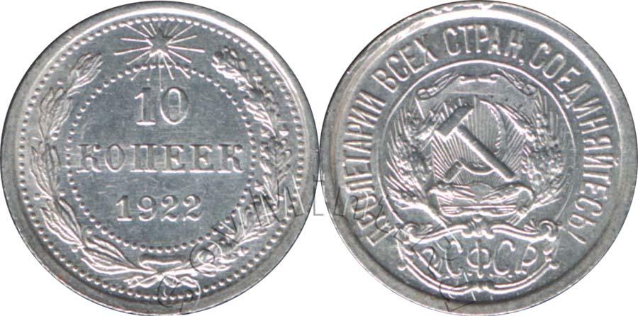 Цена 10 копеек 1922 года какой век 800 год