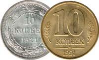 10 копеек 1921-1991 гг (проходы)