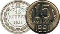 15 копеек 1921-1991 гг (проходы)