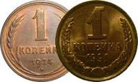 1 копейка 1924-1991 гг (проходы)