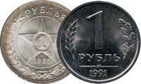 1 рубль 1921-1991 гг (проходы)