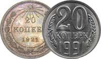 20 копеек 1921-1991 гг (проходы)