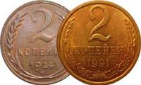 2 копейки 1924-1991 гг (проходы)
