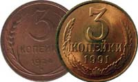 3 копейки 1924-1991 гг (проходы)