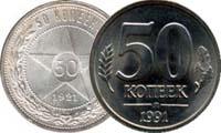 50 копеек 1921-1991 гг (проходы)