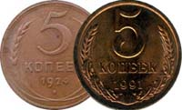 5 копеек 1924-1991 гг (проходы)