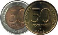 Монеты Банка России 1992-1993 гг (Проходы)