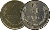 Монеты СССР 1958 года