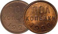 пол копейки 1925-1928 гг (проходы)