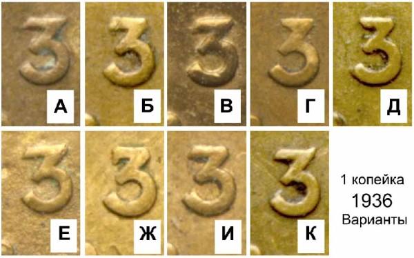 """1 копейка 1936, варианты гравировки цифры """"3"""""""