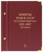 Купить альбом для монет РСФСР и СССР регулярного чекана 1921-1957 (по годам, 1934-1946)