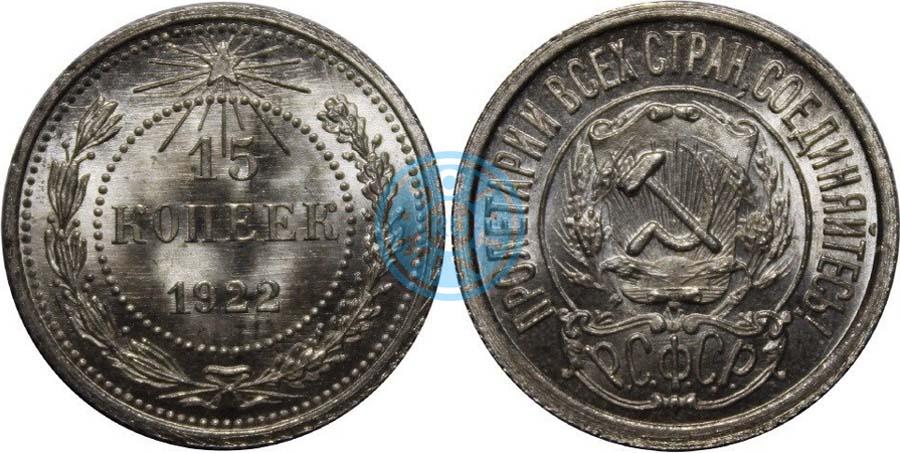 Продать монету 15 копеек 1922 года сколько стоит рубль 1905 года цена серебро