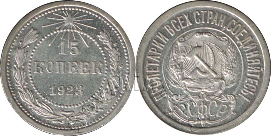 15 коп ру рубль 1859 года конь подделка как отличить