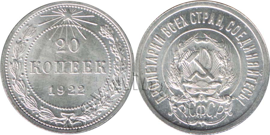 Сколько стоит 20 копеек 1922 года цена 2 гроша 1928 цена