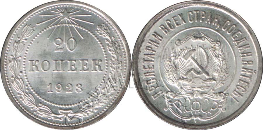 20 копеек 1923 как продать антиквариат на аукционе