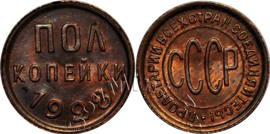 Полкопейки 1928 50 грошей 1923 года магнитные