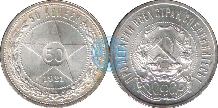 50 копеек 1921 проход 5 рублей погодовка