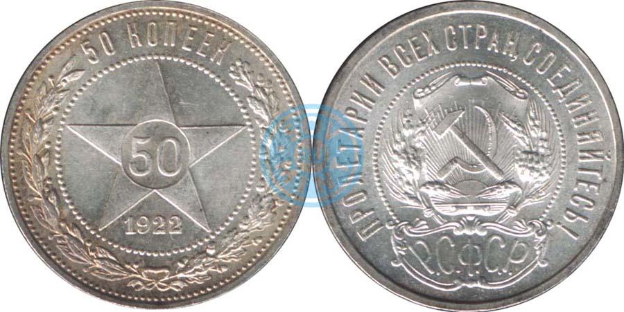 Цена монеты 50 копеек 1922 года рсфср альбомы для монет и бон