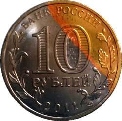 Монетный брак: полное или частичное отсутстивие гальванопокрытия.