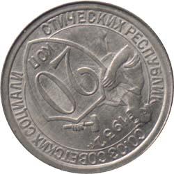 Монетный брак: поворот штемпеля