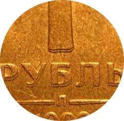 Монетный брак: сдвоение изображения