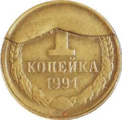 Монетный брак: скол штемпеля.