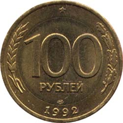 Монетный брак: перепутка вставки.