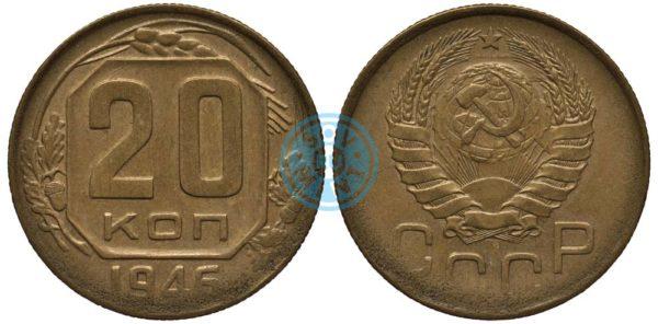 20 копейки 1946 года на заготовке 3 копеек (бронза, желтая)