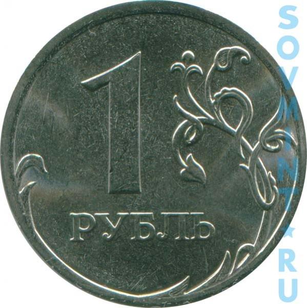 1 рубль 2013, шт.об.ст. (реверс)