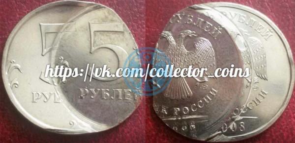 5 рублей 2008 СПМД, двойной удар