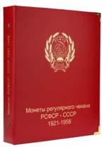 Купить альбом для монет РСФСР и СССР регулярного чекана 1921-1957.
