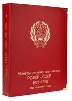 Купить альбом под регулярные монеты РСФСР и СССР 1921-1957 гг. (по номиналам)