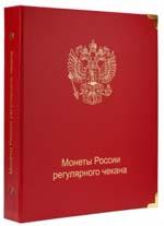 Купить альбом для монет России регулярного чекана с 1992 года