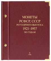 Купить альбом для монет РСФСР и СССР регулярного чекана 1921-1957 (по годам)